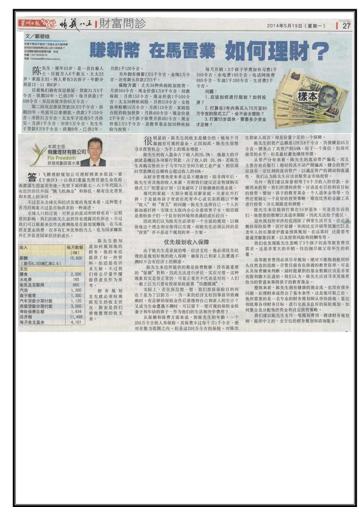 Sin-Chew-Daily---19-May-14